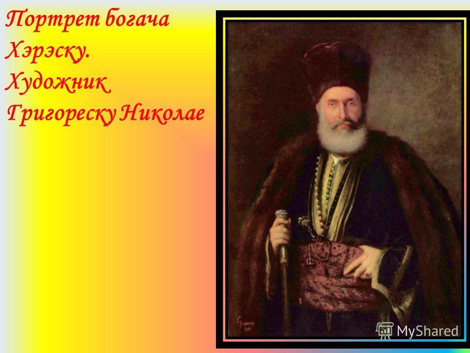 Портрет богача Хэрэску. Художник Григореску Николае