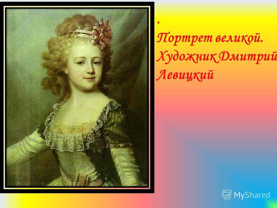 . Портрет великой. Художник Дмитрий Левицкий
