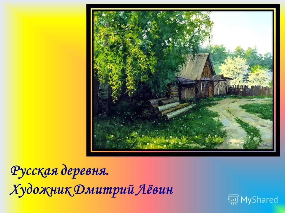 Русская деревня. Художник Дмитрий Лёвин