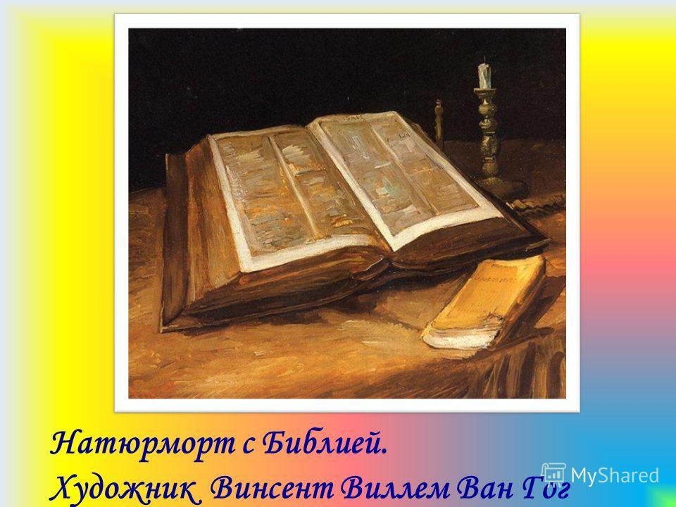 Натюрморт с Библией. Художник Винсент Виллем Ван Гог