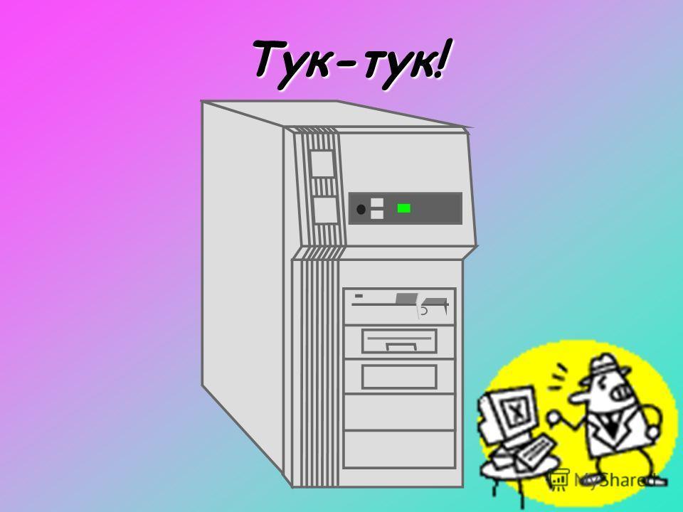 Я – мышка- кликушка Я – материнская плата. Со мною процессор Я – ви- дюшка- моргушка Это я – клавиа- тура. Если меня отмыть, зарабо- таю, может быть Ну проходи. Втыкайся в разъем. Вместе весело заживем