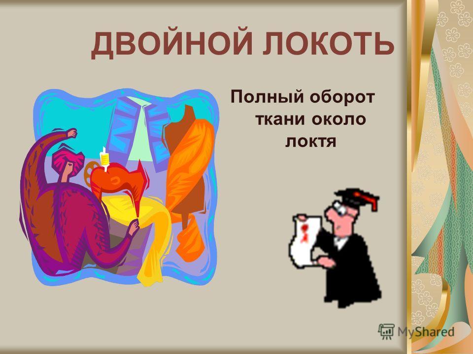 ЛОКОТЬ У ДРУГИХ НАРОДОВ Вавилонский локоть – 54 см. Египетский локоть = локтю на греческом острове Самос. Египетский локоть – 52,7 см. Русский локоть = 0,5 английского ярда. Три русский локтя = 2 аршинам