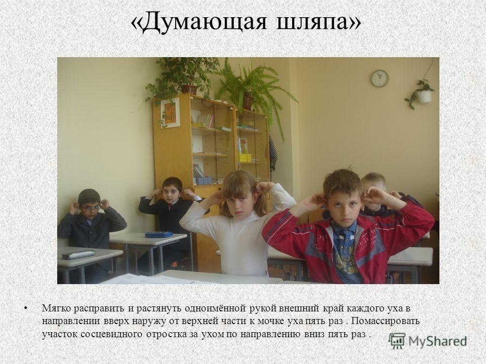 программа по кинезиологии для детей