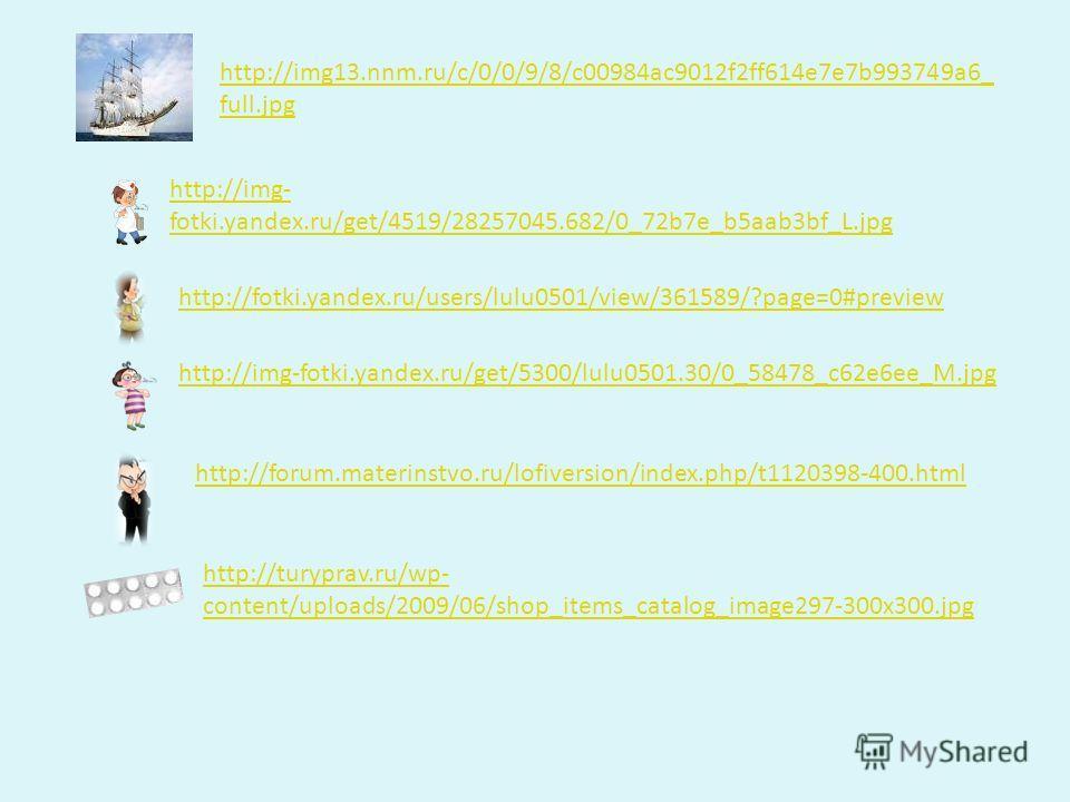 http://img13.nnm.ru/c/0/0/9/8/c00984ac9012f2ff614e7e7b993749a6_ full.jpg http://turyprav.ru/wp- content/uploads/2009/06/shop_items_catalog_image297-300x300.jpg http://fotki.yandex.ru/users/lulu0501/view/361589/?page=0#preview http://img- fotki.yandex