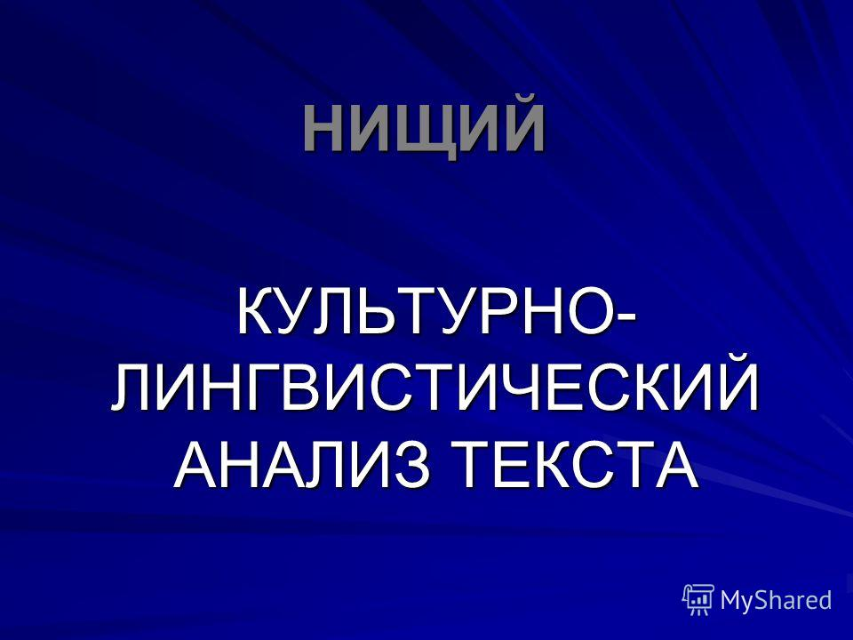 НИЩИЙ КУЛЬТУРНО- ЛИНГВИСТИЧЕСКИЙ АНАЛИЗ ТЕКСТА