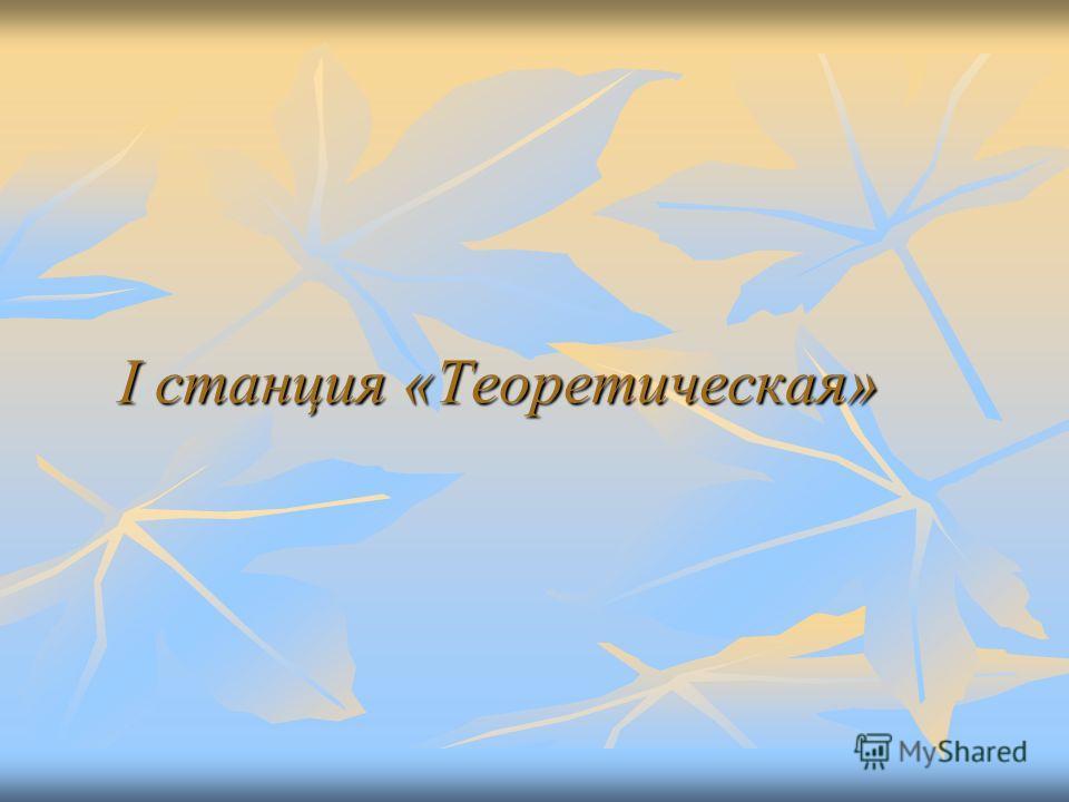 I станция «Теоретическая»