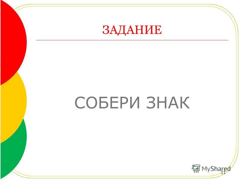 КАРТА СТРАНЫ СВЕТОФОРИИ 10