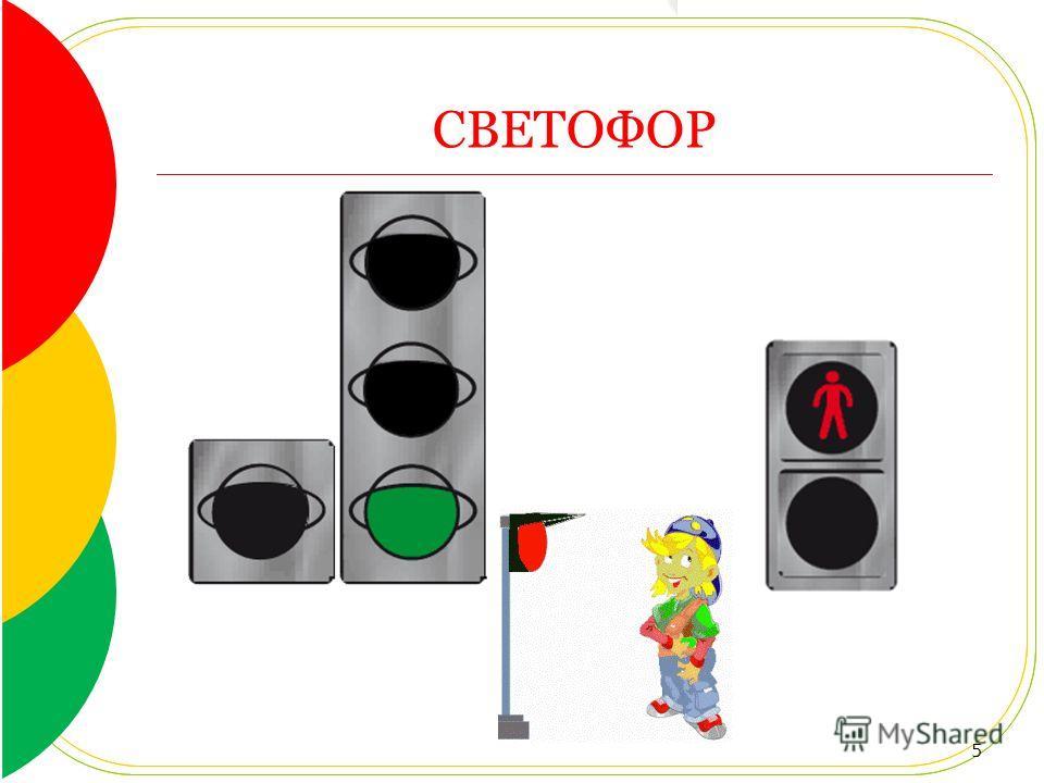 КАРТА СТРАНЫ СВЕТОФОРИИ 4