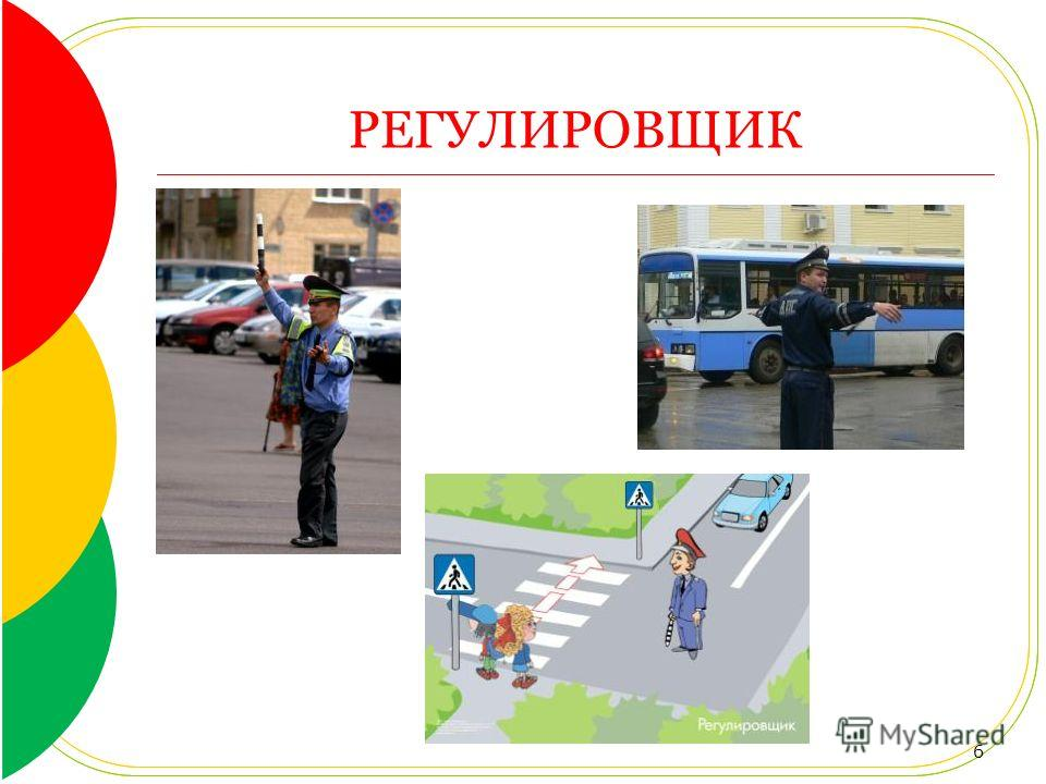 СВЕТОФОР 5