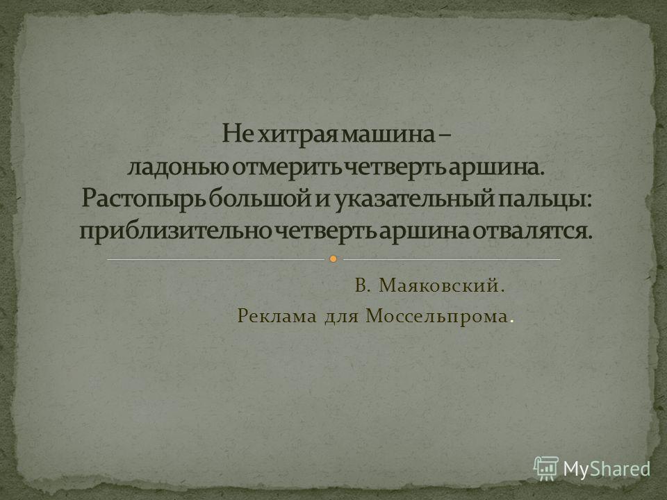 В. Маяковский. Реклама для Моссельпрома.