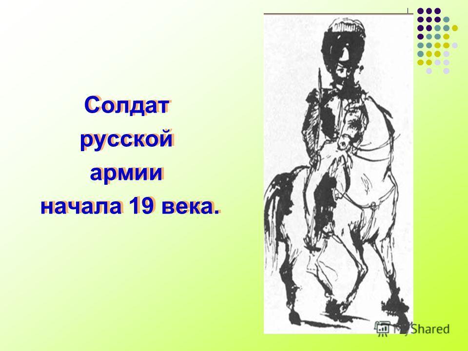 Солдат русской армии начала 19 века. Солдат русской армии начала 19 века.