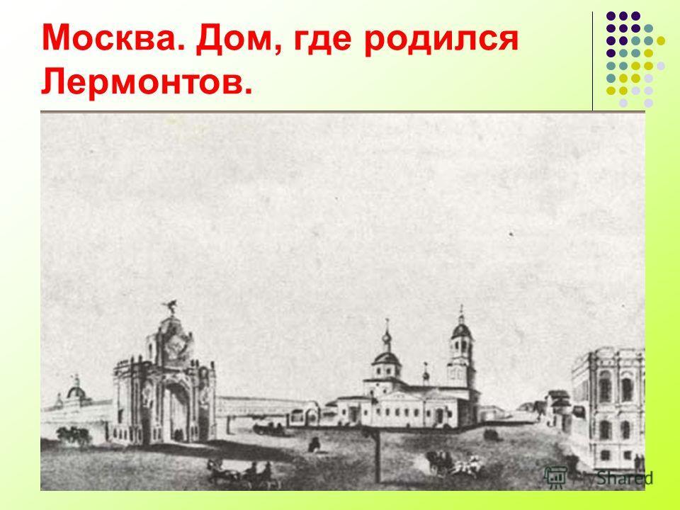 Москва. Дом, где родился Лермонтов.