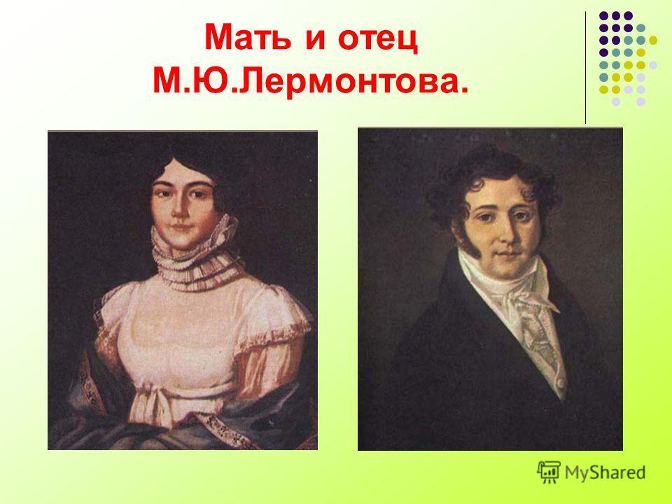 Мать и отец М.Ю.Лермонтова.