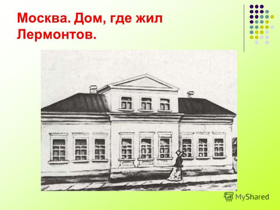 Москва. Дом, где жил Лермонтов.