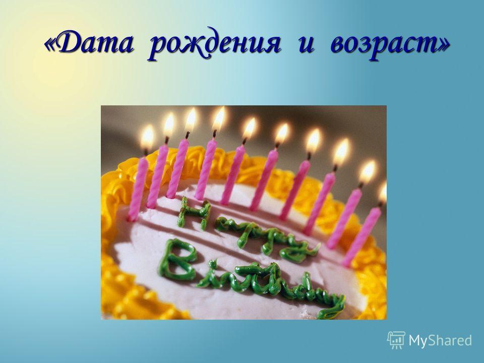 «Дата рождения и возраст»