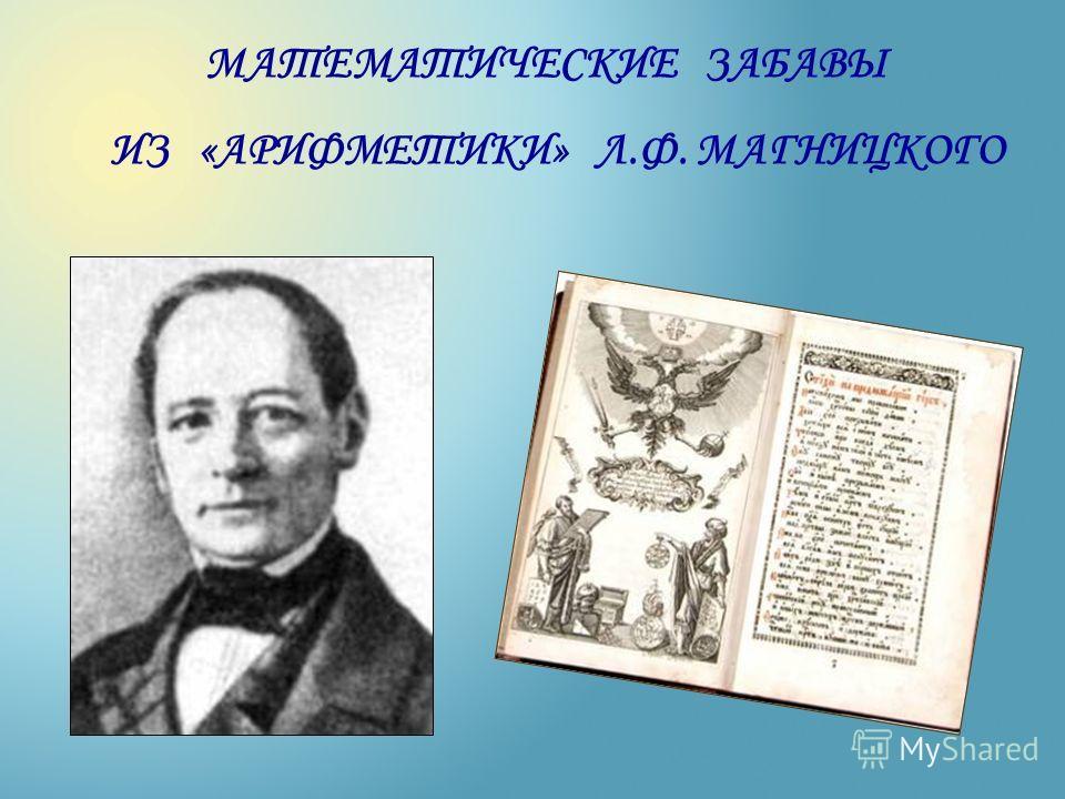 МАТЕМАТИЧЕСКИЕ ЗАБАВЫ ИЗ «АРИФМЕТИКИ» Л.Ф. МАГНИЦКОГО