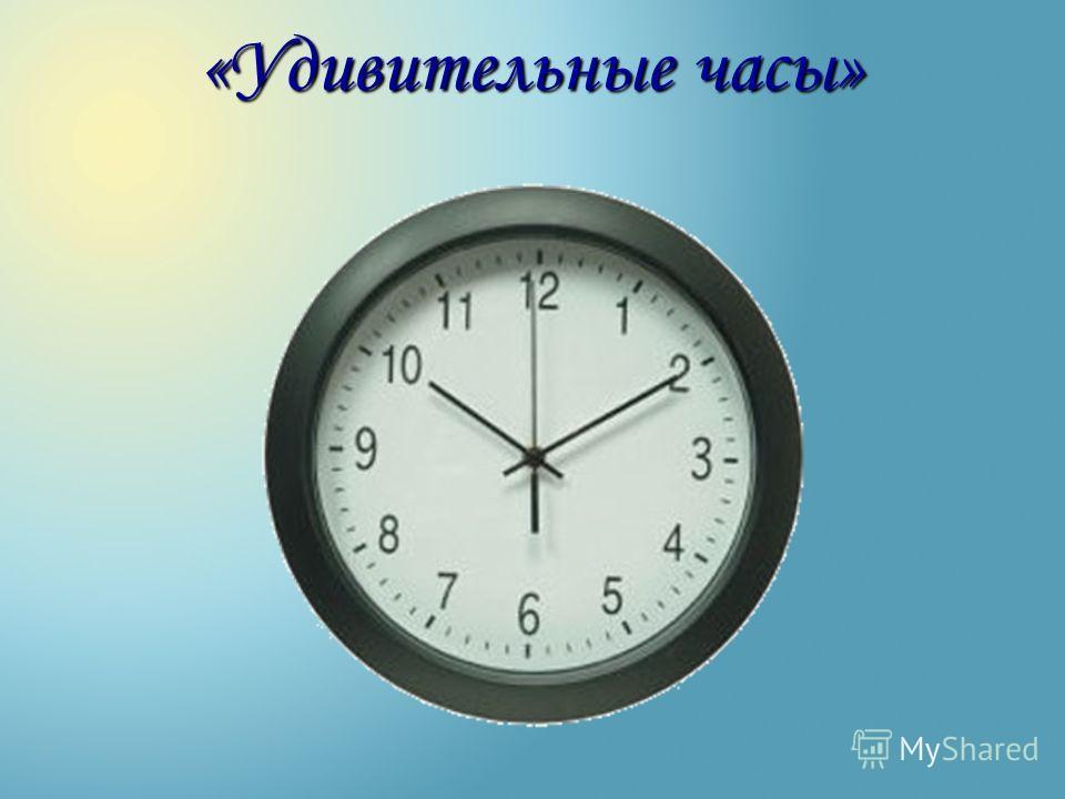 «Удивительные часы»
