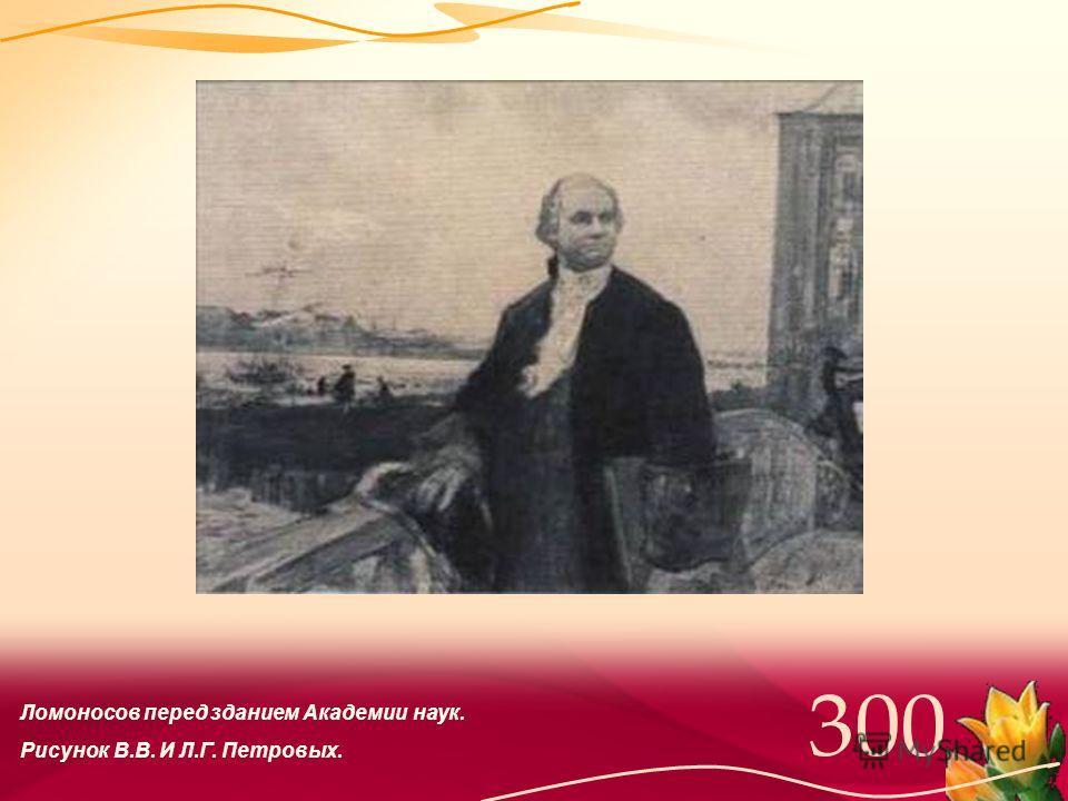 Ломоносов перед зданием Академии наук. Рисунок В.В. И Л.Г. Петровых.