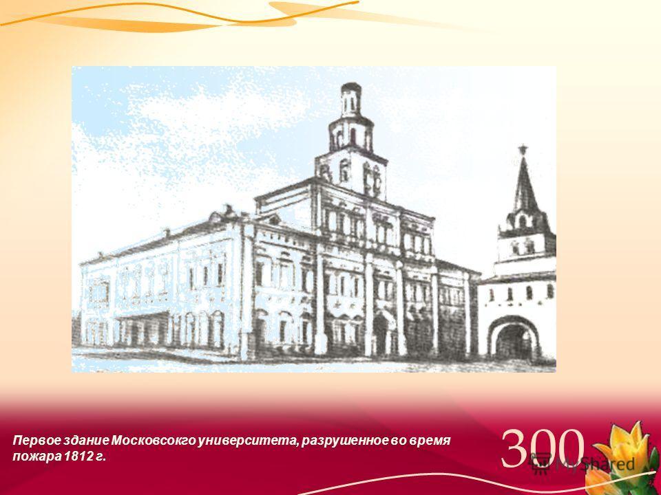 Первое здание Московсокго университета, разрушенное во время пожара 1812 г.