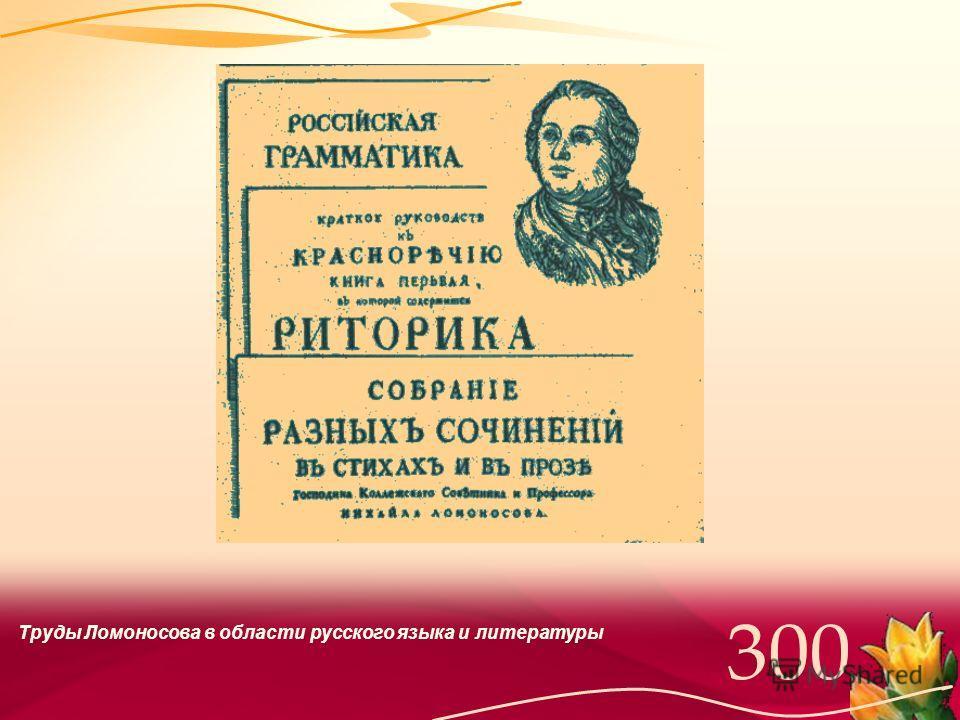 Труды Ломоносова в области русского языка и литературы