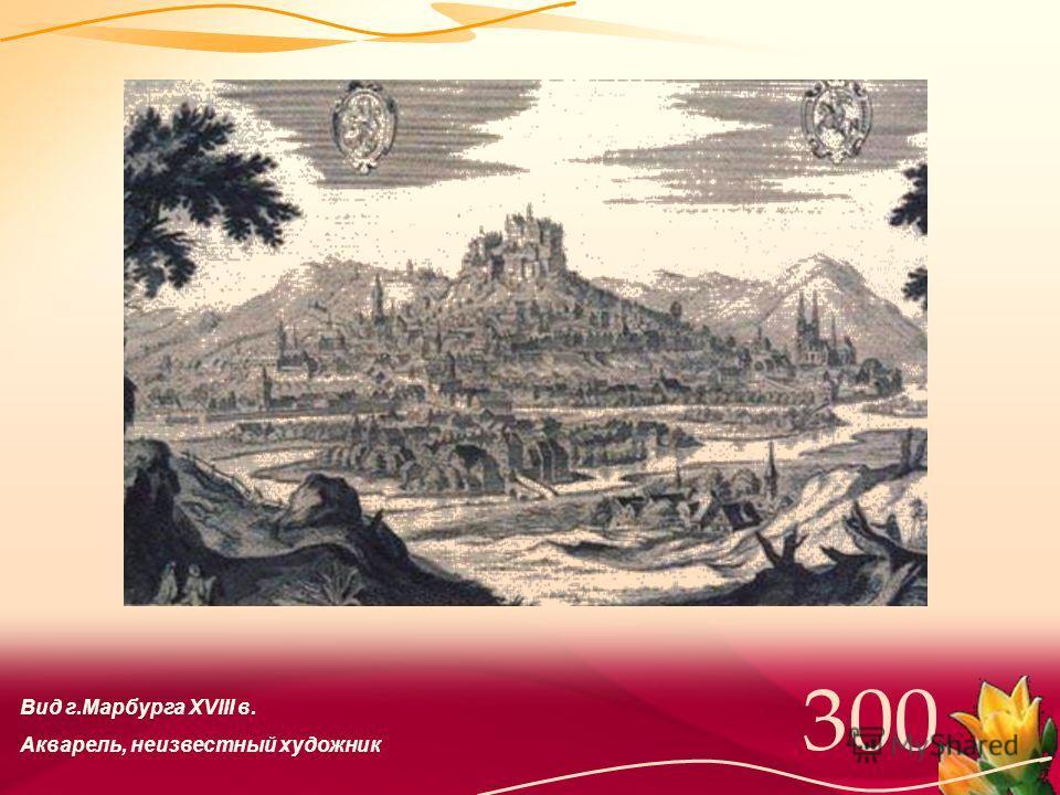 Вид г.Марбурга XVIII в. Акварель, неизвестный художник