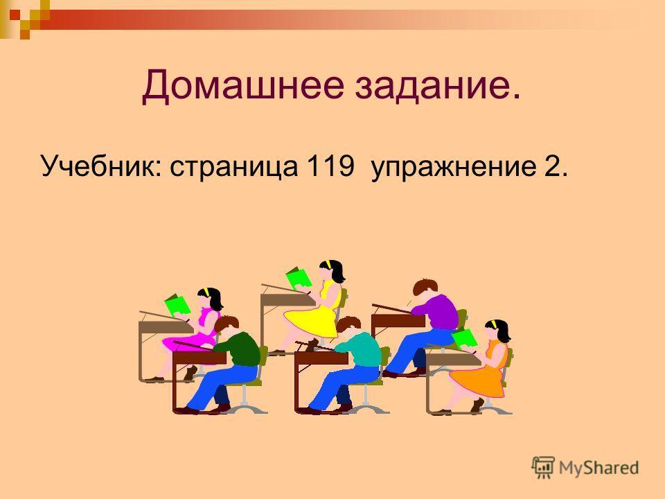 Домашнее задание. Учебник: страница 119 упражнение 2.