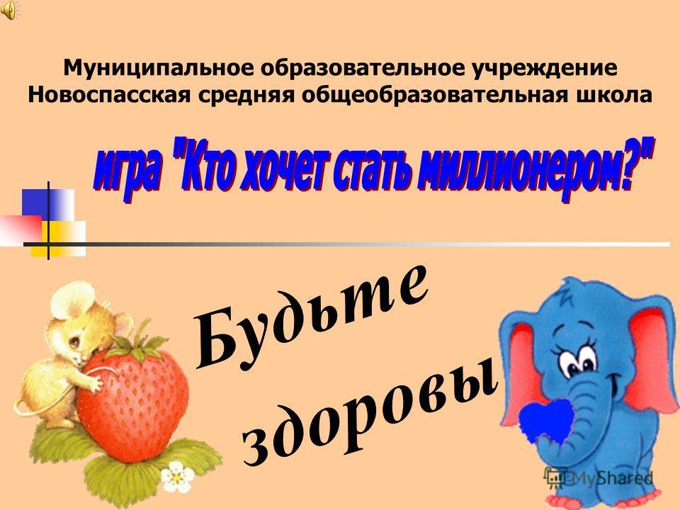 Муниципальное образовательное учреждение Новоспасская средняя общеобразовательная школа Будьте здоровы