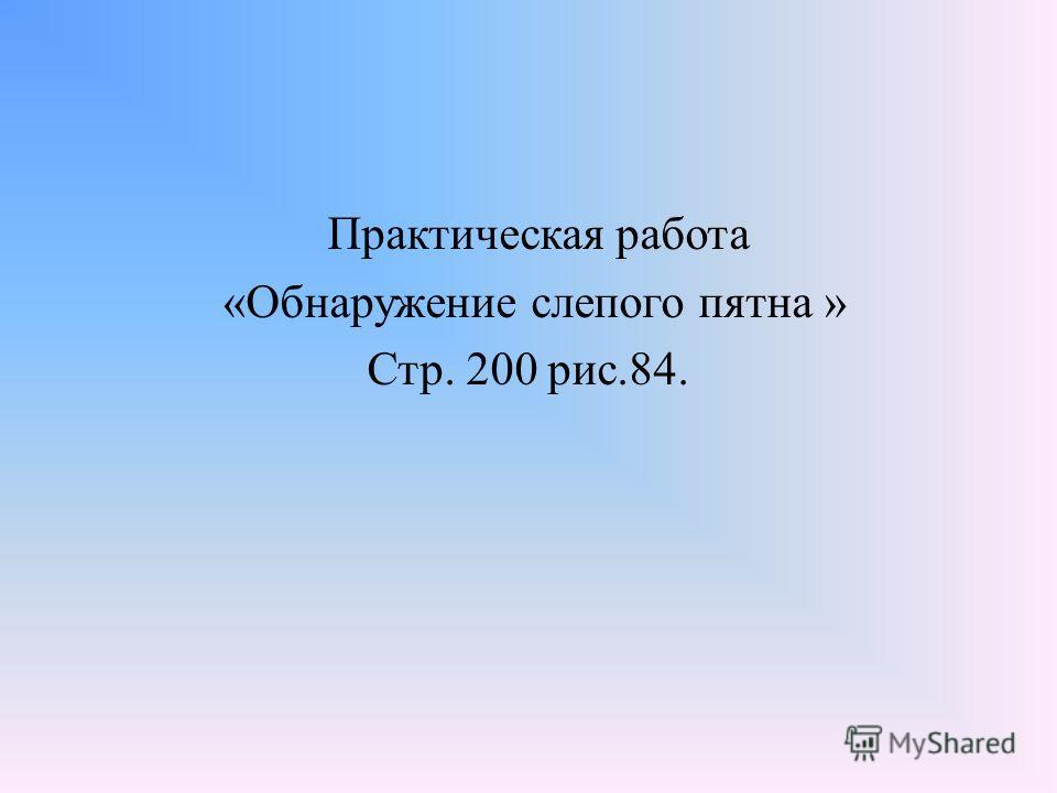 Практическая работа «Обнаружение слепого пятна » Стр. 200 рис.84.