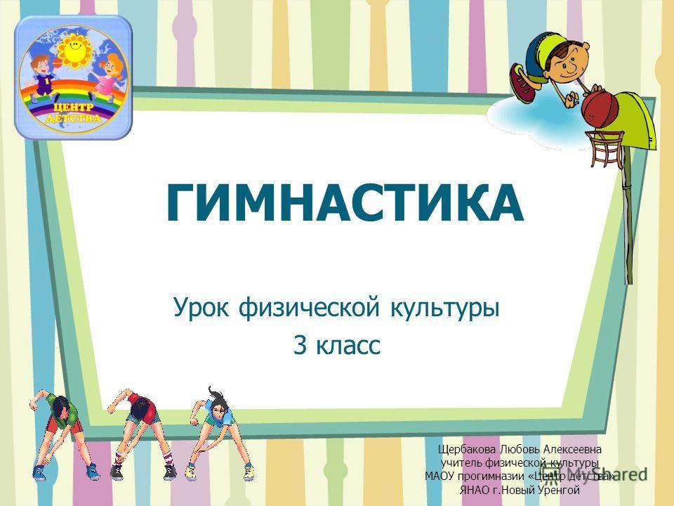 Презентация на тему гимнастика урок
