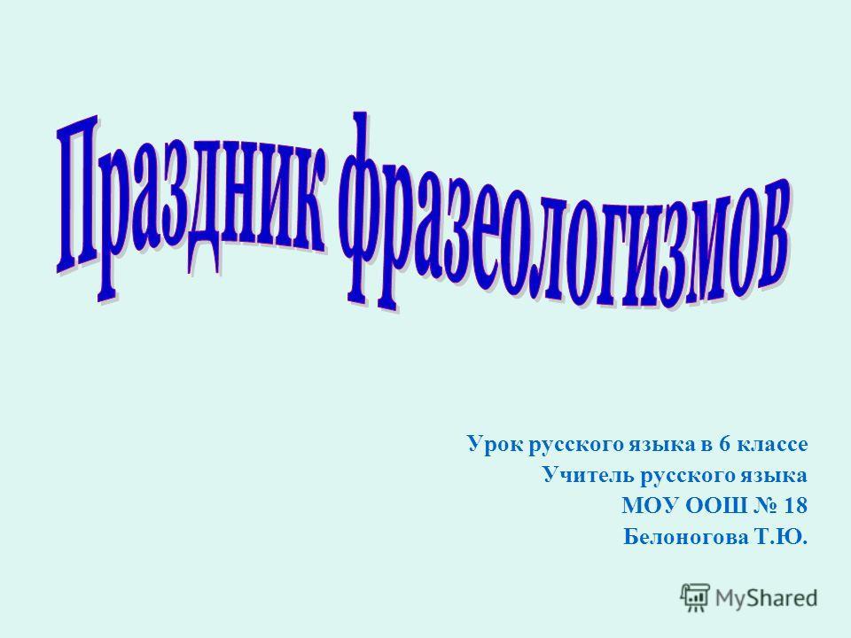 Урок русского языка в 6 классе Учитель русского языка МОУ ООШ 18 Белоногова Т.Ю.