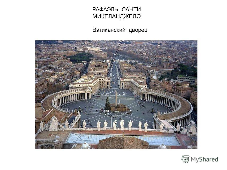 РАФАЭЛЬ САНТИ МИКЕЛАНДЖЕЛО Ватиканский дворец