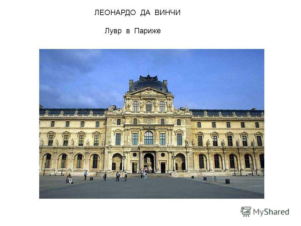 ЛЕОНАРДО ДА ВИНЧИ Лувр в Париже