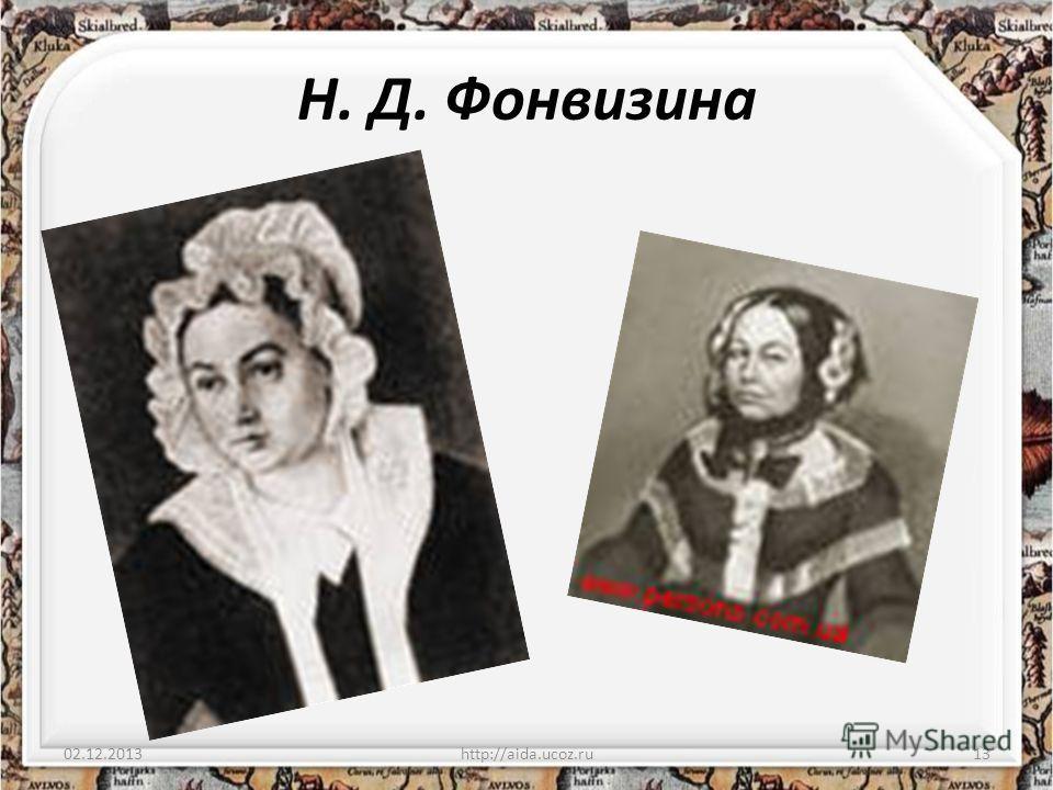 Н. Д. Фонвизина 02.12.2013http://aida.ucoz.ru13