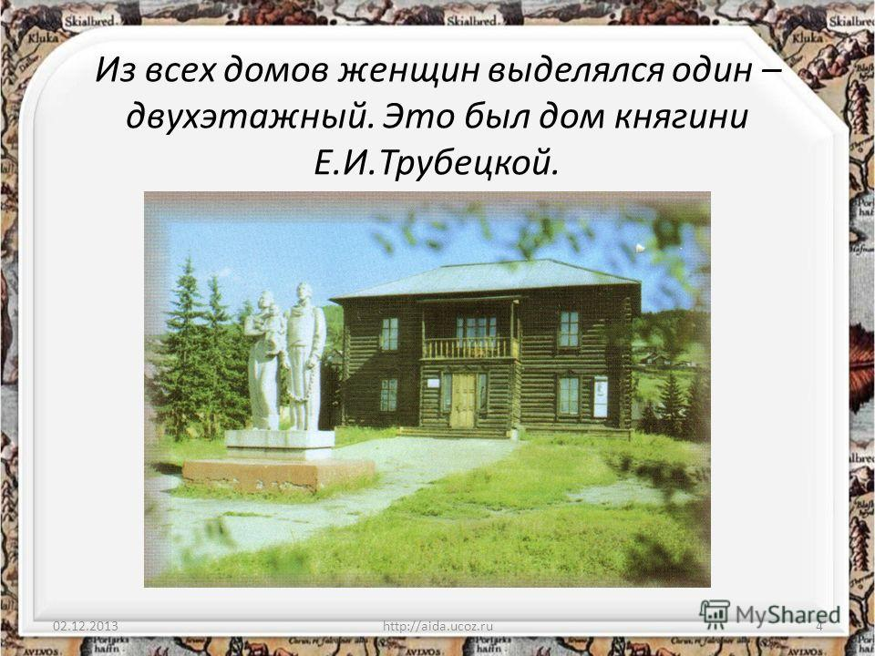 Из всех домов женщин выделялся один – двухэтажный. Это был дом княгини Е.И.Трубецкой. 02.12.2013http://aida.ucoz.ru4