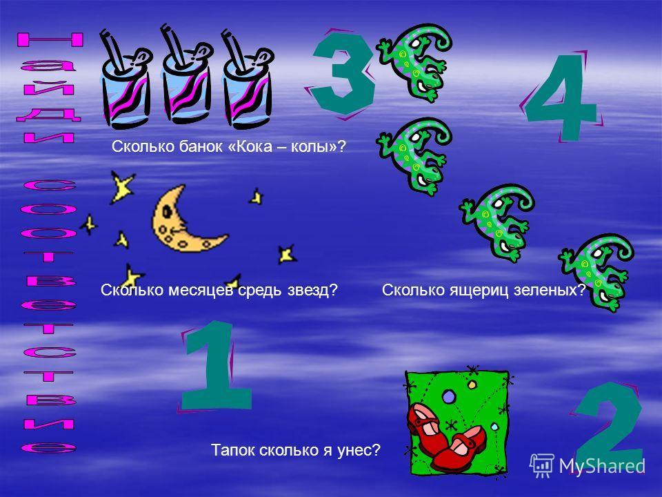 Сколько банок «Кока – колы»? Сколько ящериц зеленых?Сколько месяцев средь звезд? Тапок сколько я унес?