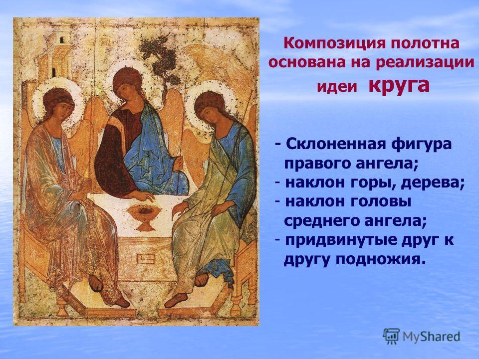 Композиция полотна основана на реализации идеи круга - Склоненная фигура правого ангела; - наклон горы, дерева; - наклон головы среднего ангела; - придвинутые друг к другу подножия.