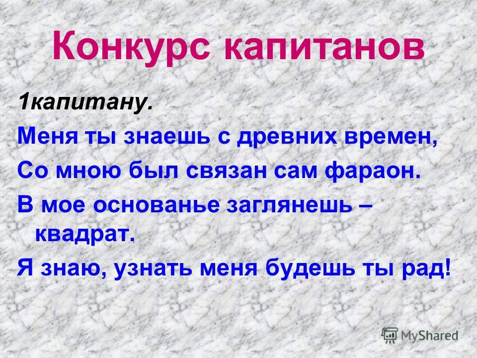 Ученые математики 1 2 3 456 Рене ДекартГ. В.ЛейбницФрансуа Виет Н.И.ЛобачевскийЭварист ГалуаК.Ф.Гаусс