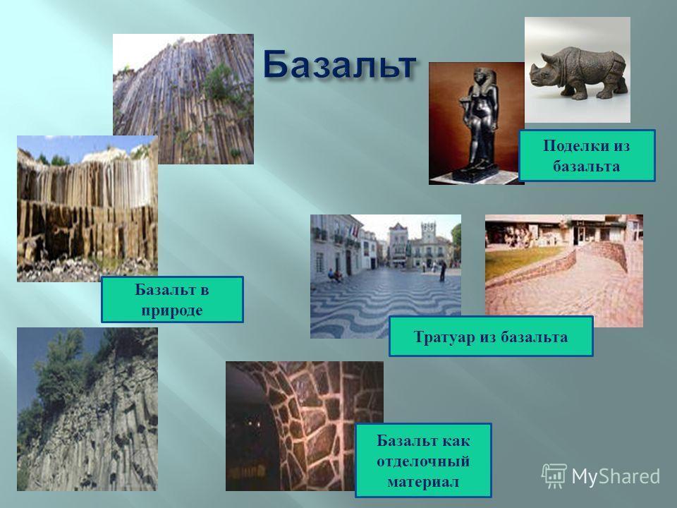 Базальт в природе Поделки из базальта Базальт как отделочный материал Тратуар из базальта