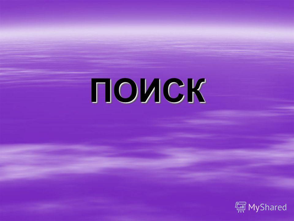 ПОИСКПОИСК