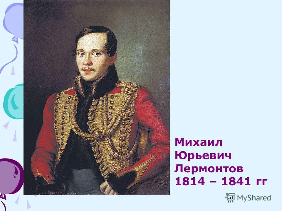 М. Ю. ЛЕРМОНТО В Михаил Юрьевич Лермонтов 1814 – 1841 гг