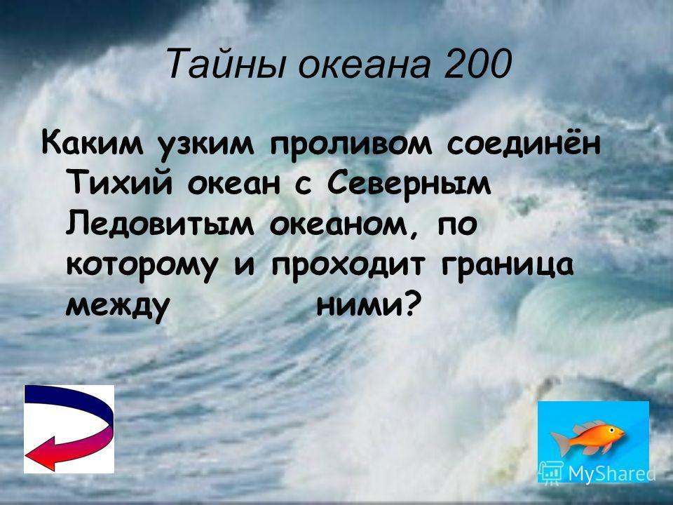 Тайны океана 100 Как называется всё огромное пространство, занятое морской водой?
