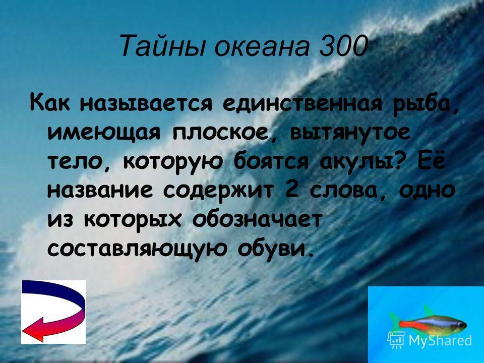 Тайны океана 200 Каким узким проливом соединён Тихий океан с Северным Ледовитым океаном, по которому и проходит граница между ними?
