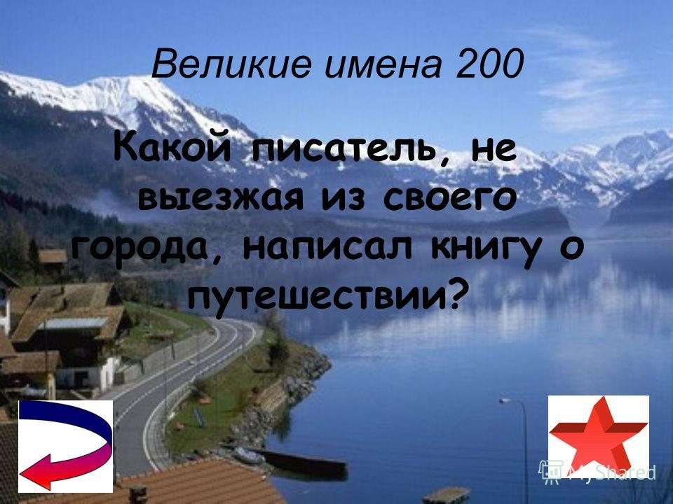 Великие имена 100 Назовите первого русского императора?