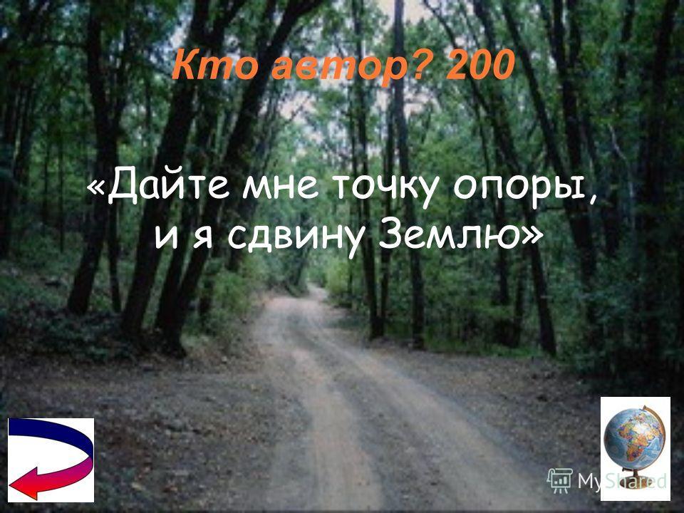 Кто автор? 100 «Я знаю, что я ничего не знаю» ответ