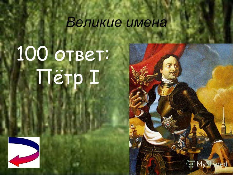 Одежда 300 ответ: тюрбан