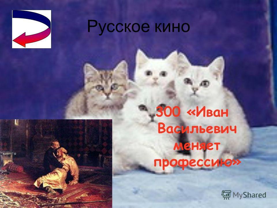 Русское кино 200 «В бой идут одни старики»