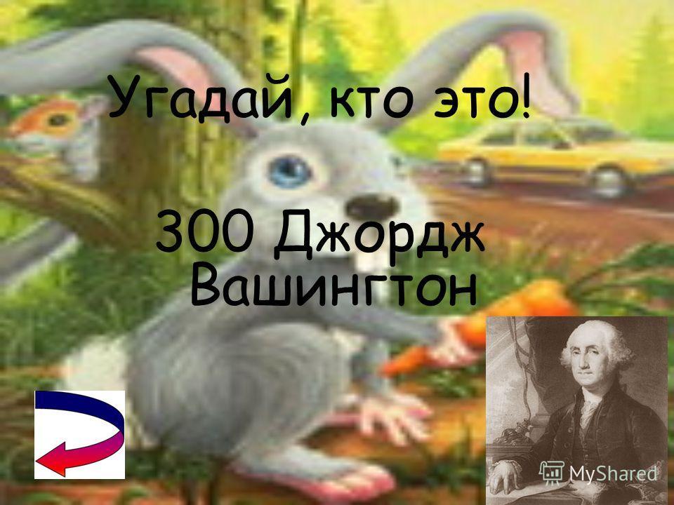 Угадай, кто это! 200 Лев Толстой