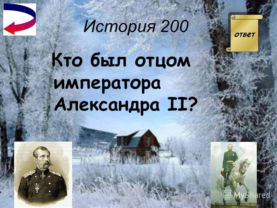 История 100 Как назывался известковый раствор в Древней Руси?