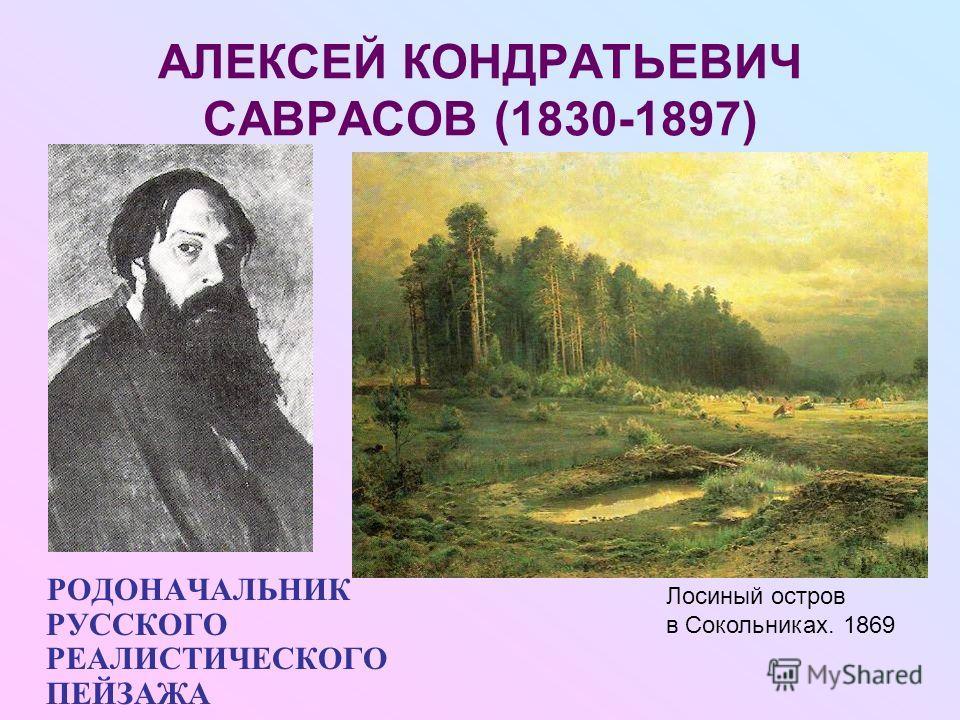 АЛЕКСЕЙ КОНДРАТЬЕВИЧ САВРАСОВ (1830-1897) РОДОНАЧАЛЬНИК РУССКОГО РЕАЛИСТИЧЕСКОГО ПЕЙЗАЖА Лосиный остров в Сокольниках. 1869