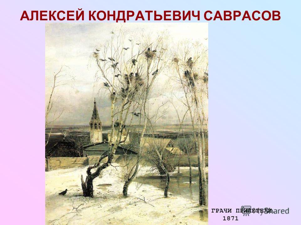 АЛЕКСЕЙ КОНДРАТЬЕВИЧ САВРАСОВ ГРАЧИ ПРИЛЕТЕЛИ. 1871